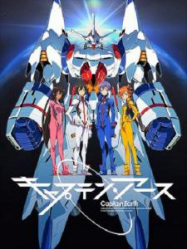 Captain Earth streaming