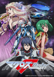 Macross ( 2004) streaming