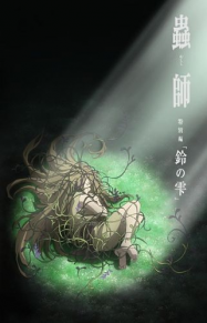 Mushishi Zoku Shou : Suzu no Shizuku streaming