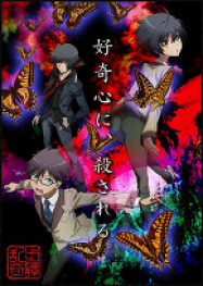 Ranpo Kitan : Game of Laplace streaming