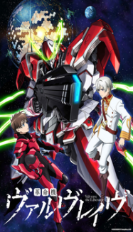 Valvrave: The Liberator - Saison 2 streaming